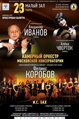 Владимир Иванов, Алёна Чверток (скрипка)