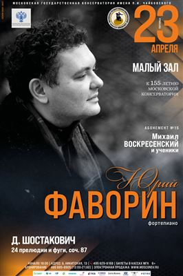 Юрий Фаворин (фортепиано)