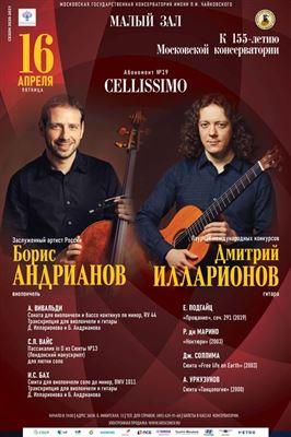 Борис Андрианов (виолончель), Дмитрий Илларионов (гитара)