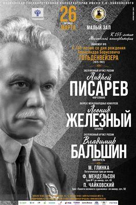 Андрей Писарев, Леонид Железный, Владимир Бальшин