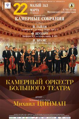 Камерный оркестр Большого театра