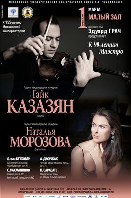 Гайк Казазян (скрипка), Наталья Морозова (фортепиано)