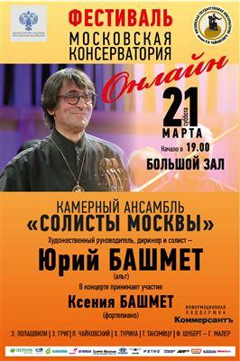 Юрий Башмет (альт). Камерный ансамбль «Солисты Москвы»