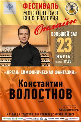 «Орган: симфоническая фантазия». Константин Волостнов (орган)