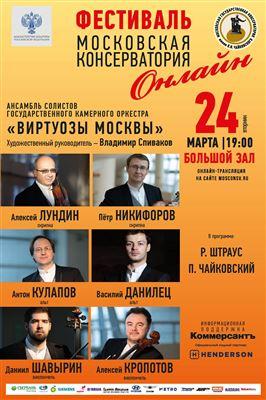 «Виртуозы Москвы»: ансамбль солистов оркестра