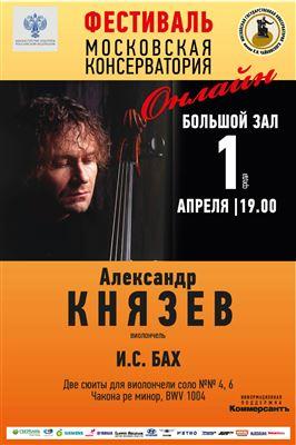Александр Князев (виолончель)