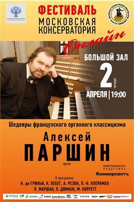 Алексей Паршин (орган). Шедевры французского органного классицизма