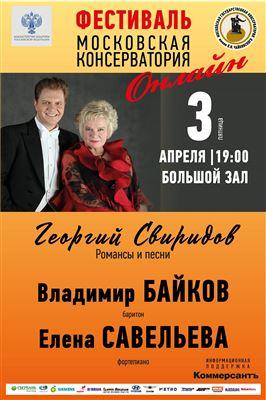 Владимир Байков (баритон), Елена Савельева (фортепиано)
