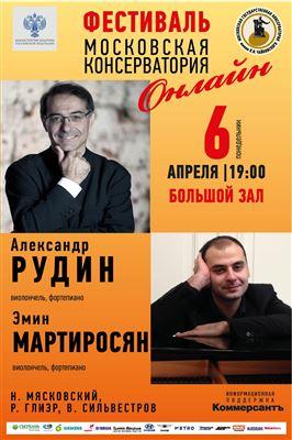 Александр Рудин, Эмин Мартиросян (виолончель, фортепиано)