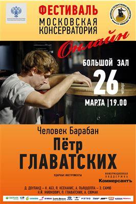 «Человек-Барабан». Пётр Главатских (ударные)