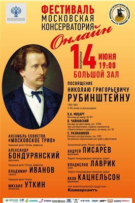 К 185 -летию со дня рождения Н.Г. Рубинштейна