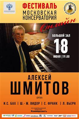 Алексей Шмитов (орган)