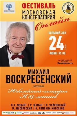 Михаил Воскресенский (фортепиано). Юбилейный концерт к 85-летию
