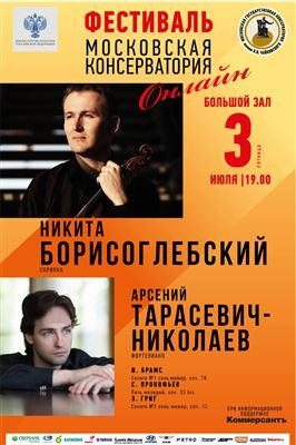 Никита Борисоглебский, скрипка; Арсений Тарасевич-Николаев, фортепиано