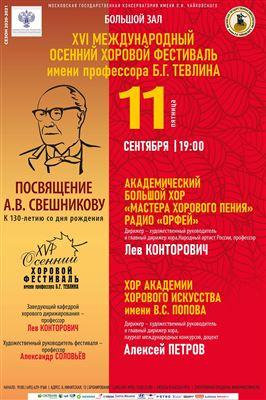 XVI Международный осенний хоровой фестиваль имени Б. Г. Тевлина