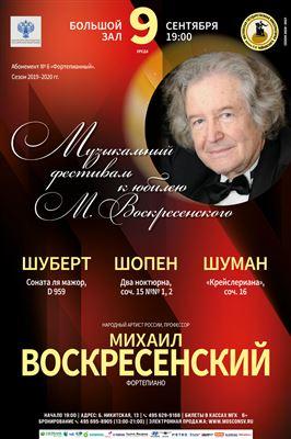 Музыкальный фестиваль к юбилею Михаила Воскресенского