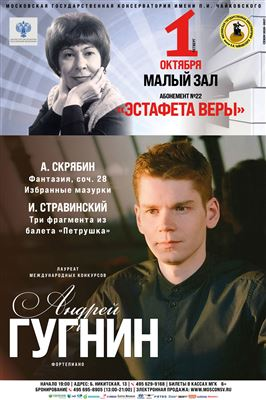 Андрей Гугнин (фортепиано)