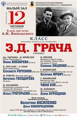 Класс профессора Э.Д. Грача (скрипка)