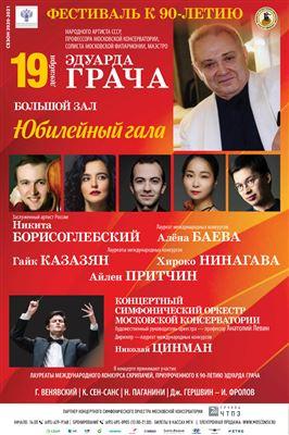 Фестиваль к 90-летию Эдуарда Грача. Юбилейный гала-концерт