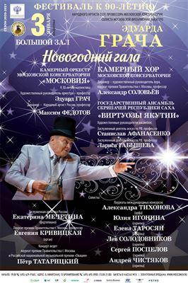 Фестиваль к 90-летию Эдуарда Грача. Новогодний гала