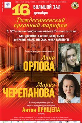 Мария Черепанова (орган), Анна Орлова (орган)