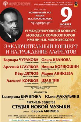 VI Международный конкурс молодых композиторов имени Н. Я. Мясковского
