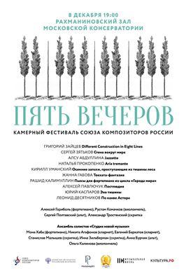 Фестиваль «Пять вечеров» (Союз композиторов России)