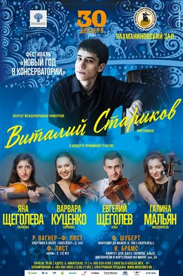 Виталий Стариков (фортепиано)