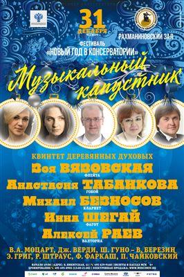 Фестиваль «Новый год в консерватории»