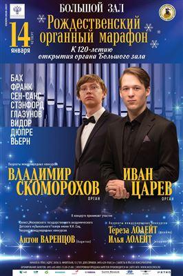 Иван Царёв (орган), Владимир Скоморохов (орган)