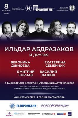 «Ильдар Абдразаков и друзья»
