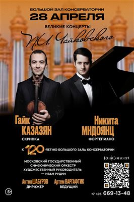 «Великие концерты П. И. Чайковского»