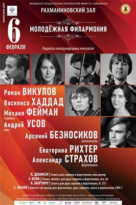 Фестиваль «Молодёжная филармония»