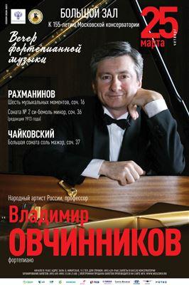 К 155-летию Московской консерватории. Вечер фортепианной музыки