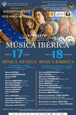 «Musica Antigua»