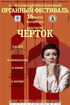 Анастасия Черток (орган)