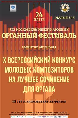 Конкурс молодых композиторов на лучшее сочинение для органа