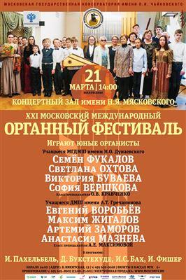 XXI Московский международный органный фестиваль