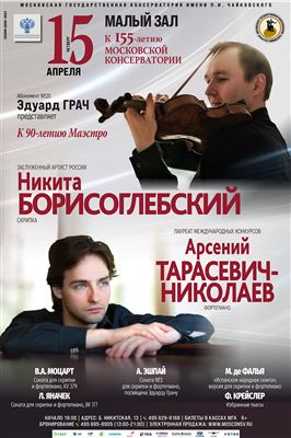 Никита Борисоглебский (скрипка), Арсений Тарасевич-Николаев