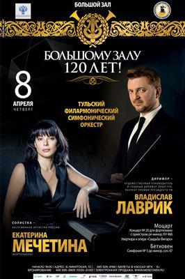 К 120-летию Большого зала консерватории