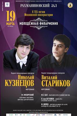 «Молодёжная филармония». К 155-летию Московской консерватории