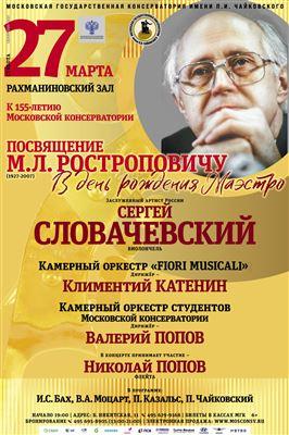К 155-летию Московской консерватории