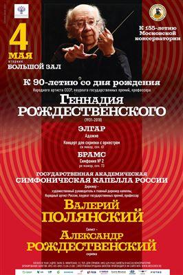 Посвящение Г. Н. Рождественскому (к 90-летию со дня рождения)
