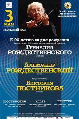 К 90-летию со дня рождения Г. Н. Рождественского