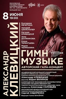 Александр Клевицкий. Авторский гала-концерт «Гимн музыке»