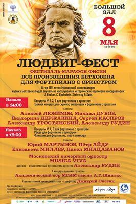 «Людвиг-Фест», марафон к 250-летию со дня рождения Л. ван Бетховена