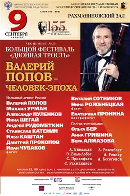 «Валерий Попов – Человек-эпоха»