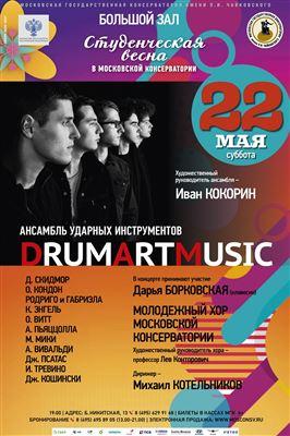 Ансамбль ударных инструментов «DrumArtMusic»