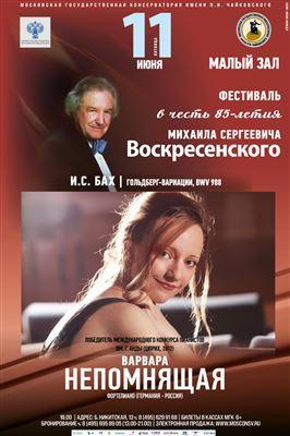 Фестиваль в честь 85-летия Михаила Сергеевича Воскресенского