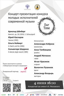 Концерт-презентация конкурса молодых исполнителей современной музыки